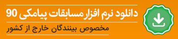 banner-mosabeghe-90-2